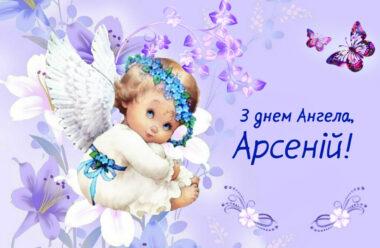 21 травня — свій день Ангела святкує Арсеній. Найкращі привітання у віршах