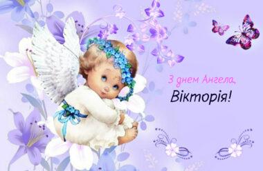 1 травня — День Ангела Вікторії. Гарні привітання у віршах