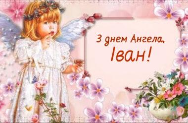 21 травня — день Ангела святкує Іван. Гарні привітання для них