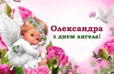 6 травня — Усі жінки на ім'я Олександра святкують день Ангела. Даруємо гарні привітання