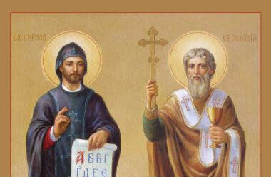 Молитва до святих Кирила і Мефодія, яку читають 24 травня, та просять допомоги
