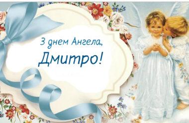 28 травня — день Ангела святкує Дмитро. Привітання для ваших рідних та знайомих