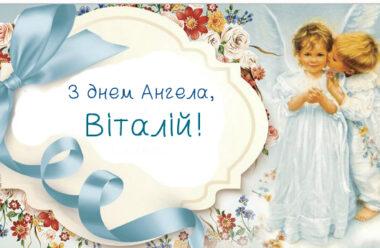 5 травня — день Ангела у Віталія. Красиві привітання у віршах