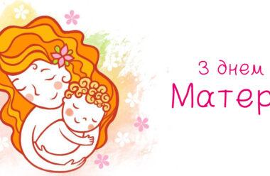 12 травня — день Матері. Привітайте своїх рідних Матусь.