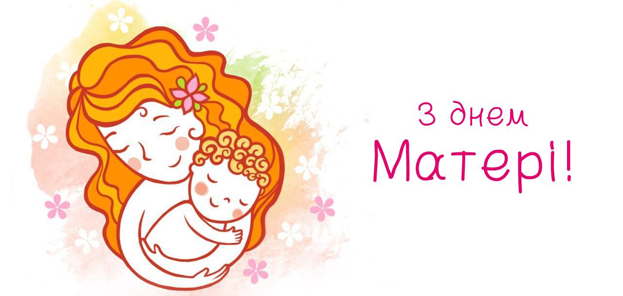 "Результат пошуку зображень за запитом ""12 травня – День матері"""