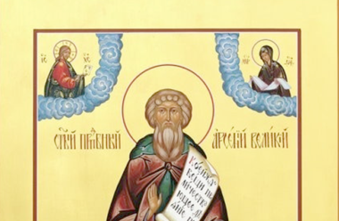 21 травня — День Арсенія. Що потрібно зробити сьогодні, щоб в будинку оселився достаток і везіння?
