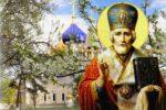 22 травня – Миколая Чудотворця (Микола Літній.): що потрібно зробити в цей день усім жінкам