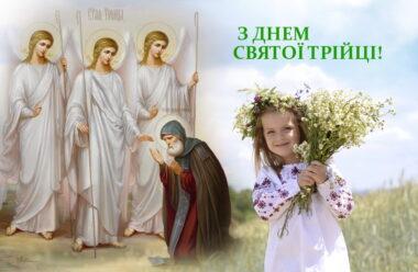 Привітання зі Святою Трійцею, Днем зеленої неділі 2019. Оригінальні вірші