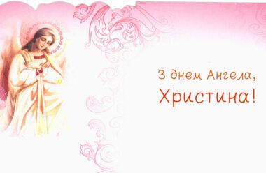13 червня — день Ангела святкує Христина. Оригінальні привітання у віршах