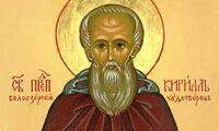 22 червня — Кирилов день. Що потрібно зробити сьогодні.