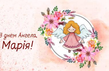 11 червня — день Ангела Марії. Найкращі привітання у віршах