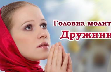 Молитва яку має прочитати кожна жінка, щоб бути доброю дружиною