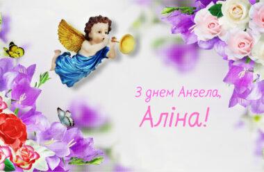 14 червня — Аліна святкує свій день Ангела. Оригінальні привітання у віршах