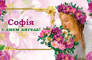 17 червня — день Ангела святкує Софія. Нехай Вас завжди оберігає Ангел-Охоронець