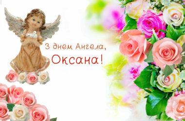 6 червня — день Ангела святкує Оксана. Найкращі привітання у віршах