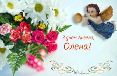 8 червня — день Ангела святкує Олена. Красиві привітання у віршах