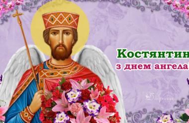 3 червня — день Ангела святкує Костянтин. Щиро вітаємо усіх іменинників і даруємо вітання у віршах