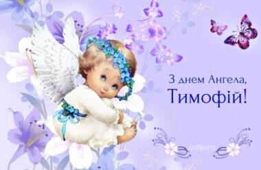 2 червня — день Ангела святкує Тимофій. Нехай ангел завжди оберігає тебе.