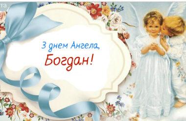 20 червня — день Ангела святкує Богдан. Нехай Ангел Охоронець завжди оберігає тебе.