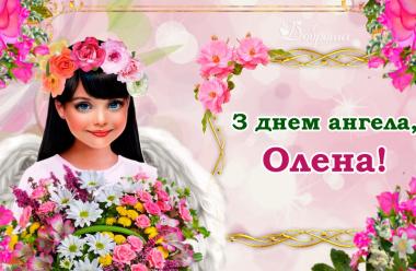З днем ангела — Олена. Даруємо вам ці гарні привітання у віршах