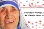20 заповідей Матері Терези, які вчать нас любити. РобімоДобро Разом!