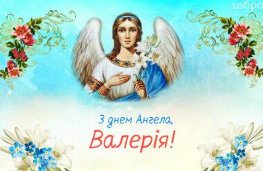 20 червня — день Ангела у Валерії. Гарної долі тобі бажаємо, прийми ці красиві привітання.