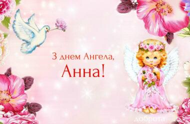 25 червня — день Ангела святкує Анна. Добра, любові і Божого благословіння Вам!