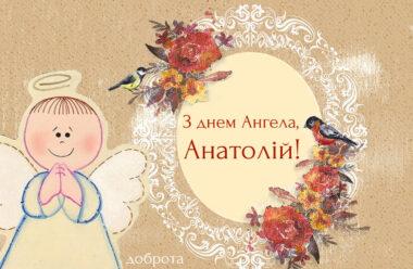 16 липня — день Ангела у Анатолія. Найкращі привітання у віршах, спеціально для іменинника.