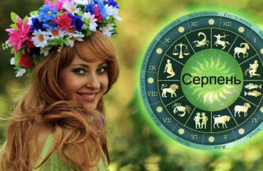 Жіночий гороскоп на серпень 2019 року. Дізнайтеся що для вас підготував останній місяць літа.