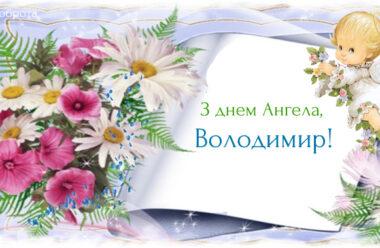 28 липня — день ангела у Володимира. Усім іменинникам міцного здоров'я, і Божого благословіння.