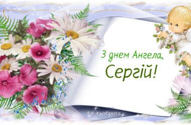 18 липня — день Ангела святкує Сергій. Нехай Ангел завжди буде поруч з тобою і захищає тебе.