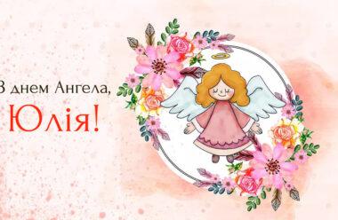 29 липня — день ангела святкує Юлія. Усім іменинницям міцного здоров'я, і Божого благословіння.