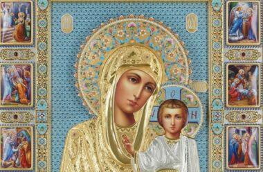 Особливої сили молитви до Казанської ікони Божої Матері, які читають 21 липня
