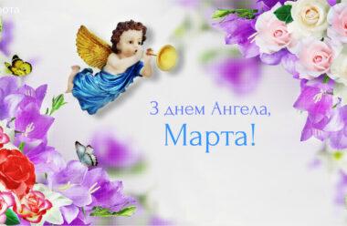 29 липня — день ангела у Марти. Усім іменинницям міцного здоров'я, і Божого благословіння.