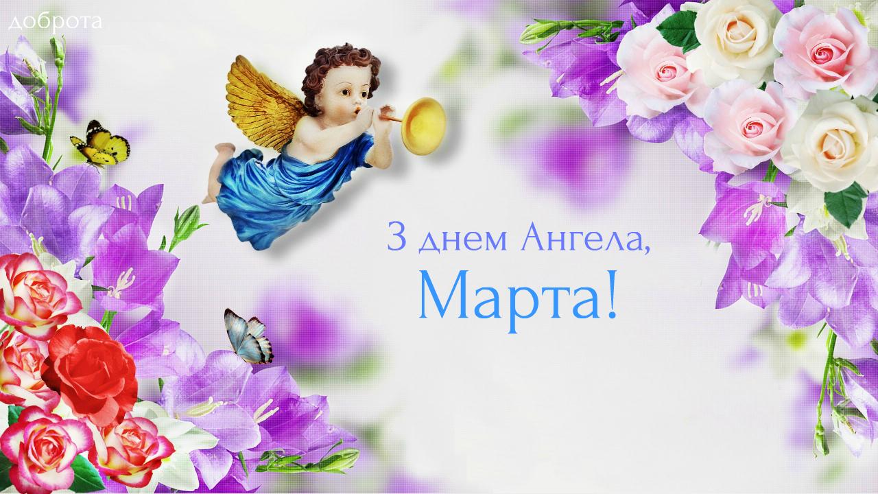 Результат пошуку зображень за запитом привітання з днем ангела марта