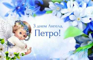 12 липня — день Ангела святкує Петро. Нехай Ангел-Хоронитель буде завжди поряд з тобою
