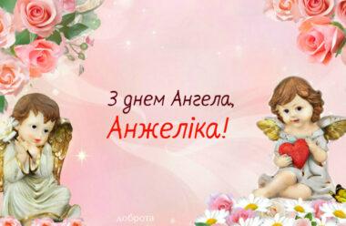 14 липня — день Ангела святкує Анжеліка. Щастя, Миру і Добра тобі бажаємо.