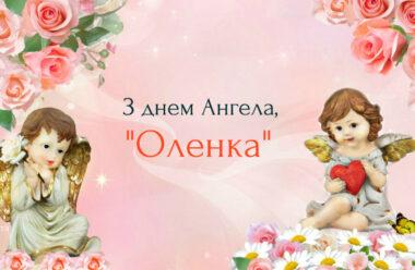 24 липня — день Ангела святкує Оленка. Нехай Ангел-Хоронител буде завжди з тобою
