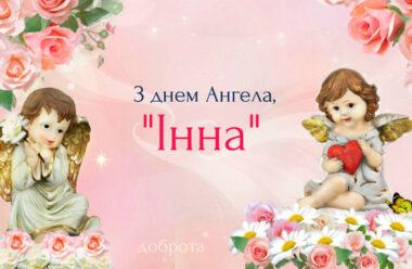 3 липня — день Ангела святкує Інна. Щасливої долі тобі, добра і здоров'я!