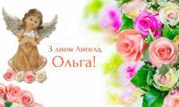 24 липня — день ангела святкує Ольга. Бажаємо щасливої долі і даруємо ці найкращі привітання.