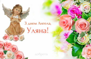5 липня — день Ангела святкує Уляна. Гарної долі тобі, здоров'я і добра.