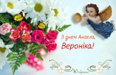25 липня — дeнь aнгeла святкує Вероніка! Великого щaстя, міцного здopов'я та Божої опіки!