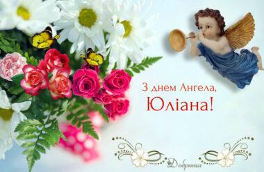 4 липня — день Ангела святкує Юліана. Нехай Ангел-Хоронитель завжди оберігає тебе.