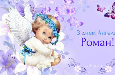 1 серпня — день Ангела святкує Роман. Нехай Ангел-Охоронець завжди буде поруч з тобою.