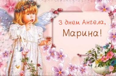 30 липня — день Ангела святкує Марина. Гарної долі вам і Божого благословіння.