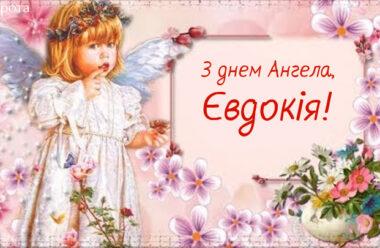 20 липня — день ангела святкує Євдокія. Нехай Ангел-Хоронитель завжди буде поруч з тобою.