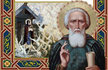 Молитва до святого Сергія Радонезького, у нього просять здоров'я, та сімейного щастя