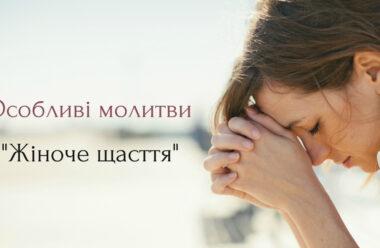 Молитви які має прочитати кожна жінка, щоб мати щастя в сім'ї