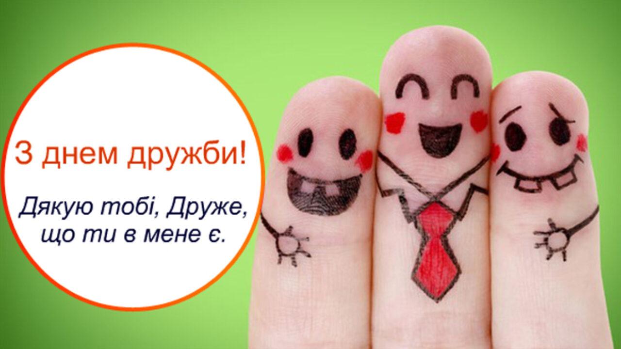 30 липня – Міжнародний день дружби. Це свято Миру, Добра і Любові.