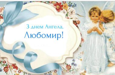 31 — липня день ангела у Любомира. Гарної долі вам і Божого благословіння.